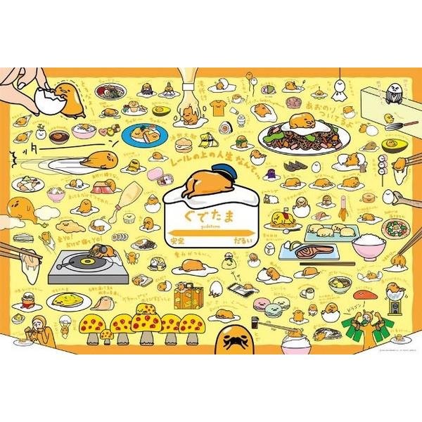 【進口拼圖】BEVERLY 三麗鷗-蛋黃哥 滿滿的大集合 1000片 BV31-460