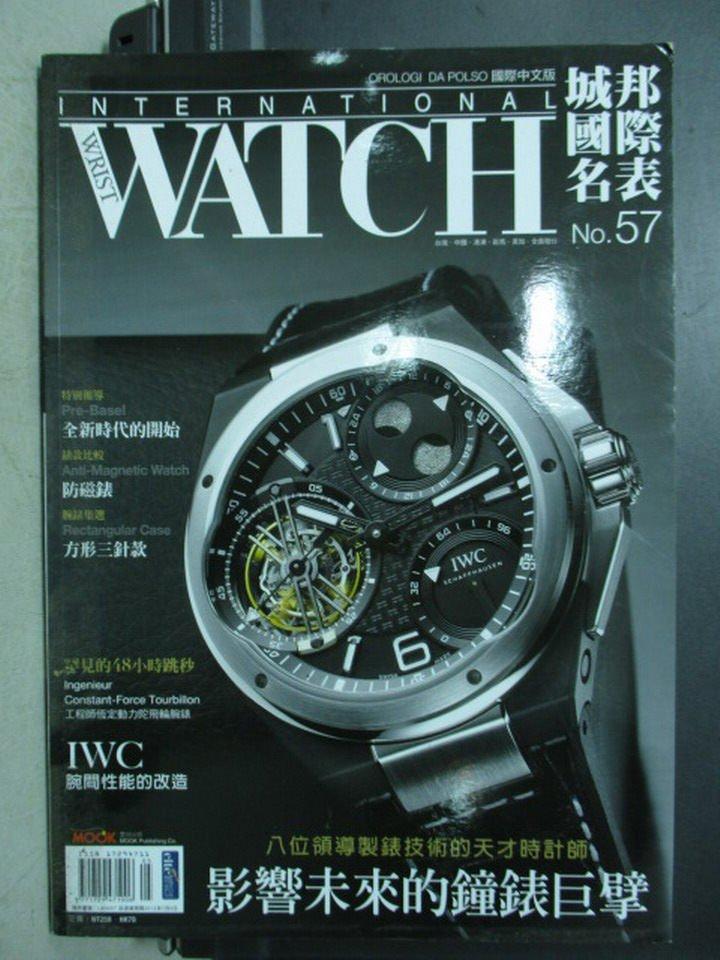【書寶二手書T6/收藏_POM】城邦國際名錶_57期_影響未來的鐘錶巨擘等