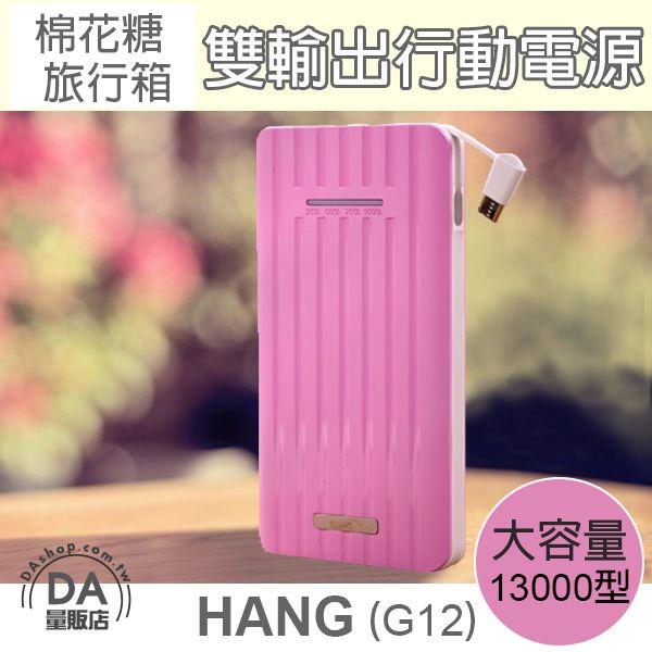 《DA量販店》聖誕禮物 HANG G12 13000 棉花糖 旅行箱 雙輸出 行動電源 移動電源 粉(W96-0102)