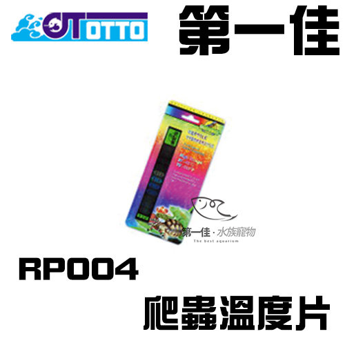 [第一佳水族寵物] 台灣OTTO奧圖爬蟲溫度片RPO04爬蟲專用溫度計溫測