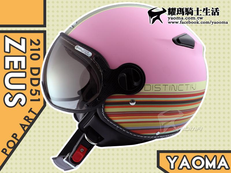 ZEUS安全帽|210C DD51 普普風 消光粉 飛行帽 復古帽 半罩帽 『耀瑪騎士生活機車部品』