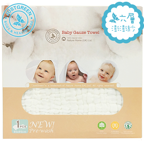 英國 JustGreen 嬰兒 六層 澎澎紗 純棉 紗布浴巾 95x95cm (白色)