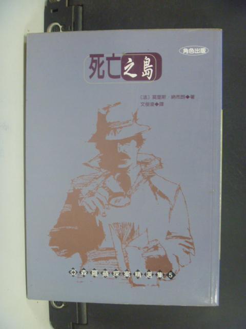 【書寶二手書T2/翻譯小說_KHZ】死亡之島_莫里斯.勒布朗, 文俊凌