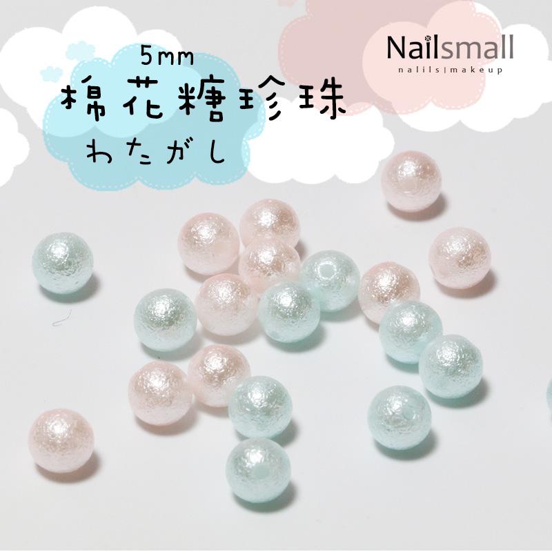 棉花糖珍珠5mm 10顆入(EA系列) 美甲飾品