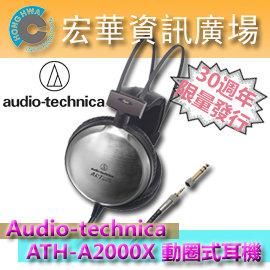 鐵三角 audio-technica ATH-A2000X ART MONITOR 動圈式耳機 (鐵三角公司貨) 鈦金屬機殼