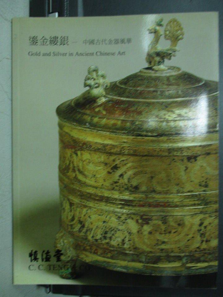 【書寶二手書T4/收藏_QCM】慎德堂_鎏金縷銀_中國古代金器風華