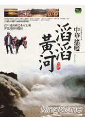 中華搖籃:滔滔黃河