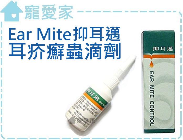 ☆寵愛家☆Ear Mite抑耳邁耳疥癬蟲滴劑20ml,免挨針3天就能看見成效