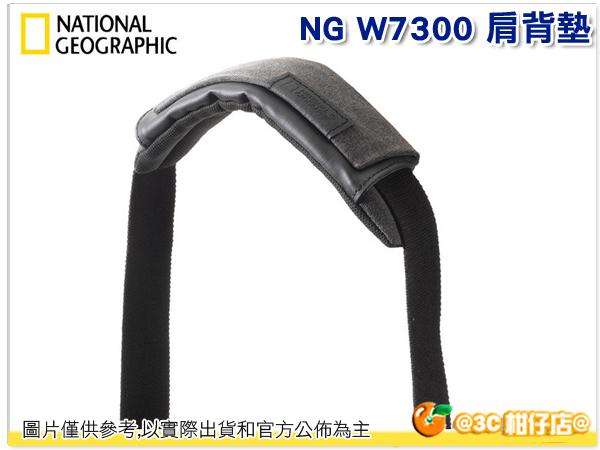 國家地理 National Geographic NG W7300 NGW7300 都會潮流系列 肩背墊 墊肩  公司貨