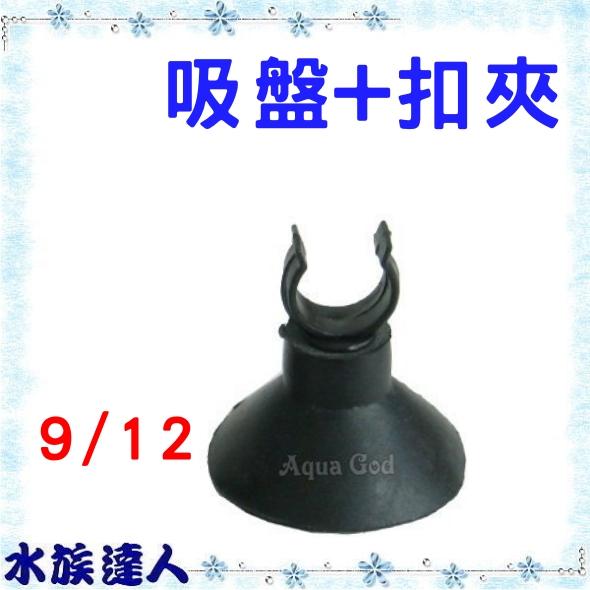 【水族達人】《吸盤+水管扣夾.9/12軟管用.1入/組》超實用!
