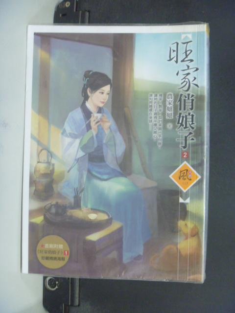 【書寶二手書T6/言情小說_KLM】旺家俏娘子 2_農家妞妞