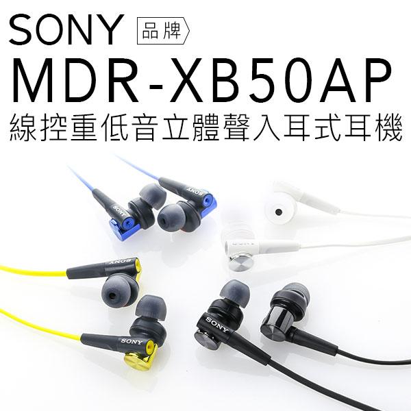 【隨附原廠收納袋.分享線及延長線】SONY 重低音 入耳式耳機  MDR-XB50AP  耳機麥克風 12mm驅動 支援智慧手機通話線控功能【公司貨】