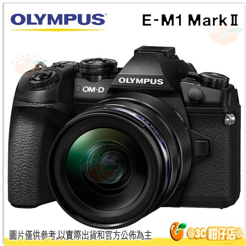 預購 送原廠相機包+大清潔組+保護貼 Olympus E-M1 Mark II + 12-40mm 12-40 M1240 EM1M2 元佑公司貨