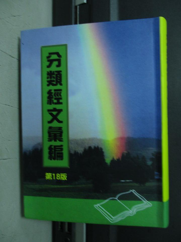 【書寶二手書T8/宗教_KDC】分類經文彙編_黃瑞西_18/e