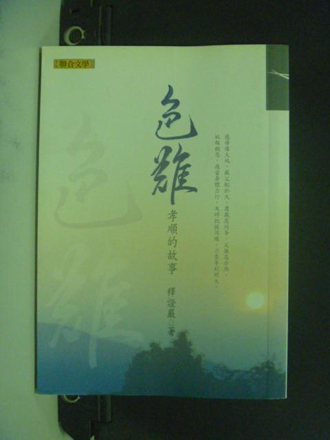 【書寶二手書T1/宗教_LPC】色難─孝順的故事_證嚴法師