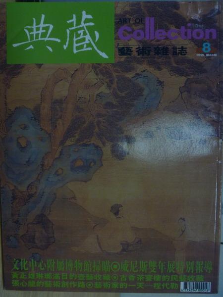 【書寶二手書T2/雜誌期刊_XBT】典藏藝術_83期_文化中心附屬博物館掃瞄等