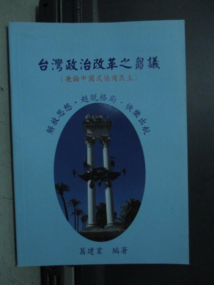 【書寶二手書T7/政治_OPW】台灣政治改革之芻議_葛建業