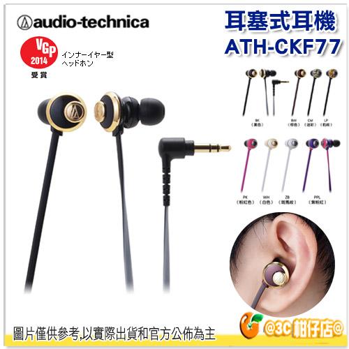 鐵三角 ATH-CKF77 耳塞式耳機 台灣鐵三角公司貨 保固一年 audio-technica 耳機 ATHCKF77