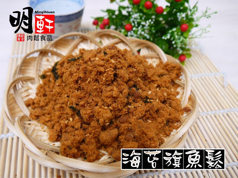 【明軒肉鬆食品】海苔旗魚鬆~輕巧包(135g)