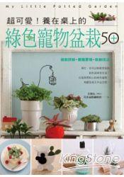 超可愛!養在桌上的綠色寵物盆栽50+