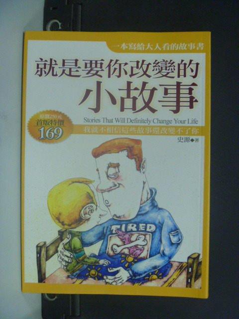 【書寶二手書T9/勵志_JER】就是要你改變的小故事_史源