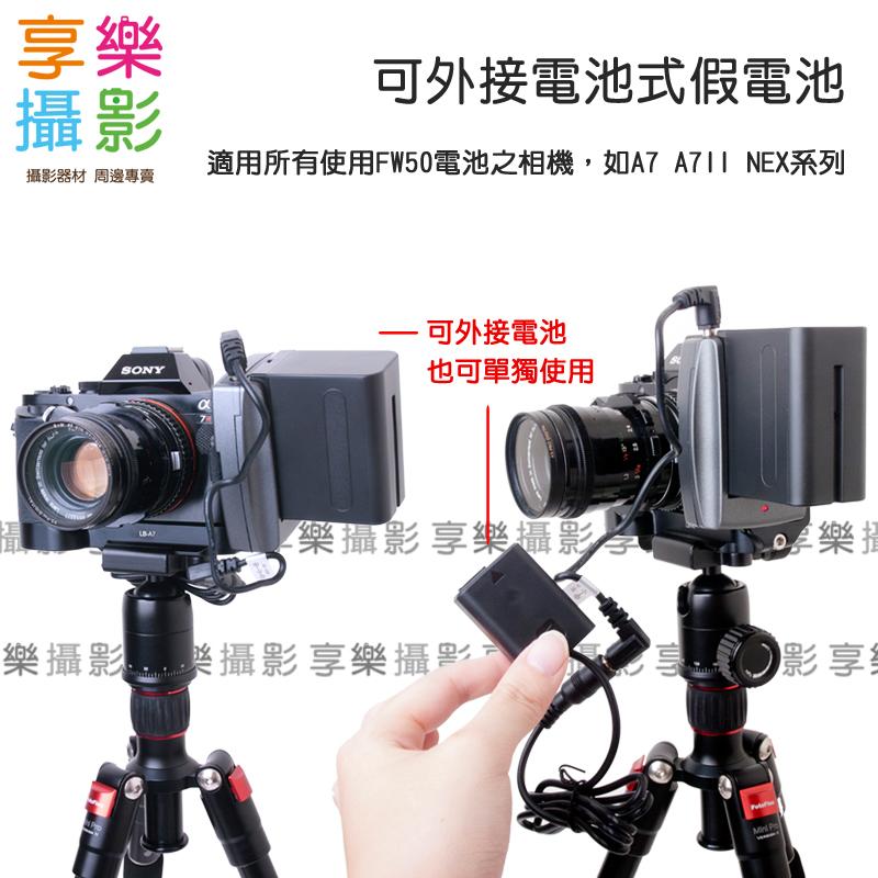 [享樂攝影]Sony NF-FW50 假電池 行動電源 電源供應器 可外接錄影機鋰電池NP-F970 F950 F750 F550 A7 A7II A7r A7s A6100 A6000