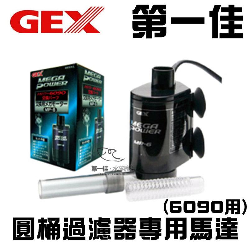[第一佳 水族寵物] 日本GEX五味 圓桶過濾器專用馬達(6090用)