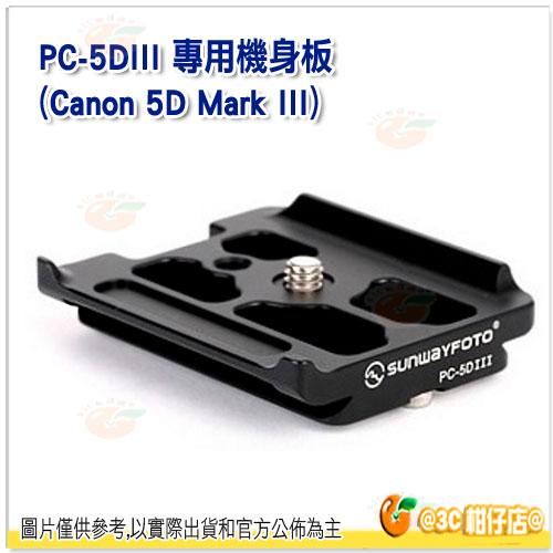 免運費 Sunwayfoto 晟崴 PC-5DIII Canon 5DIII 專用機身快拆板 彩宣公司貨 64mm 5D3