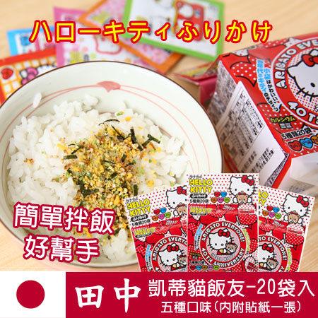日本限定 田中 凱蒂貓飯友 (20袋入) Kitty 香鬆 飯友 迷你包 拌飯料 48g 進口零食【N100373】