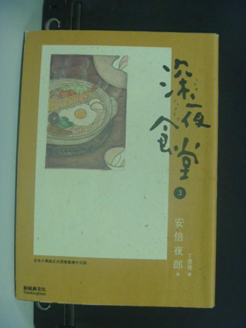 【書寶二手書T2/漫畫書_HKT】深夜食堂 3_安倍夜郎
