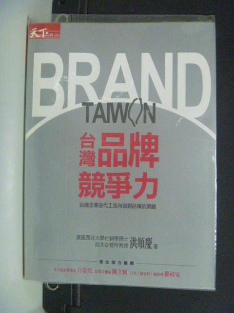 【書寶二手書T9/財經企管_MIO】台灣品牌競爭力_洪順慶