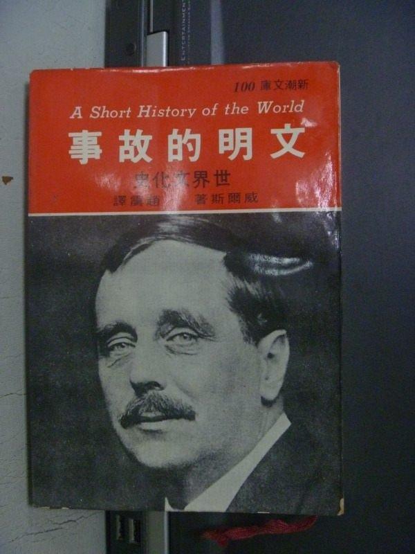 【書寶二手書T2/翻譯小說_OBR】文明的故事_威爾斯