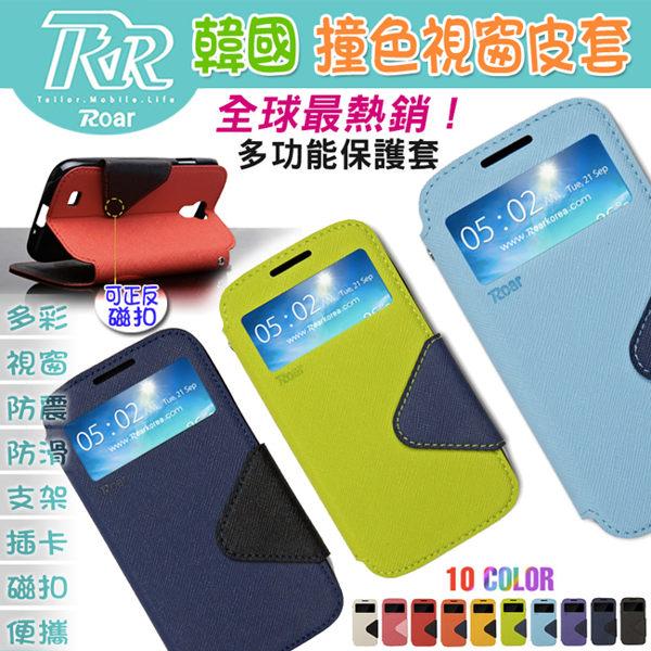 ☆索尼Xperia Z5 Premium 手機套 韓國Roar 撞色視窗系列保護套 sony Z5+ 雙色開窗皮套 保護殼【清倉】