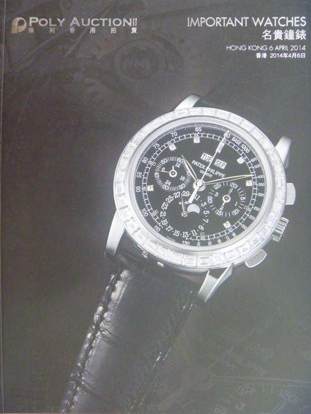 【書寶二手書T8/收藏_WHA】POLY保利_2014/4/6_Important Watches名貴鐘錶