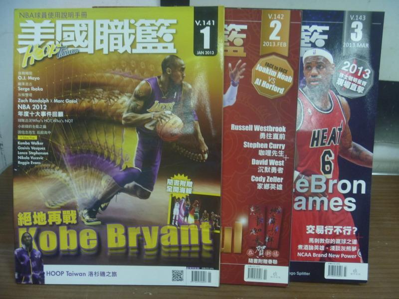 【書寶二手書T1/雜誌期刊_QAL】美國職籃_2013/1~3月號合售_絕地再戰Kobe Bryant等