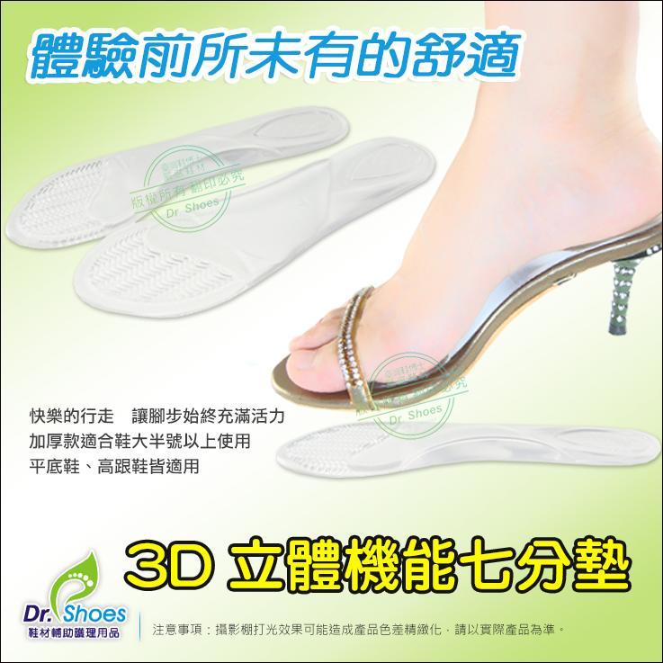 3D立體機能七分墊 3點完全托起緩衝減震足弓鞋墊 高跟涼鞋包鞋制式鞋 LaoMeDea