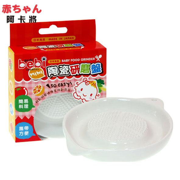 genki bebi 元氣寶寶 迷你陶瓷研磨盤