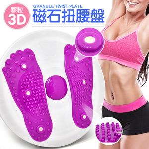 深層3D磁石扭腰盤(搖擺盤按摩顆粒扭扭盤.美腿機美體機扭腰機.腳底按摩器材.健身運動用品.推薦哪裡買便宜ptt)D051-01