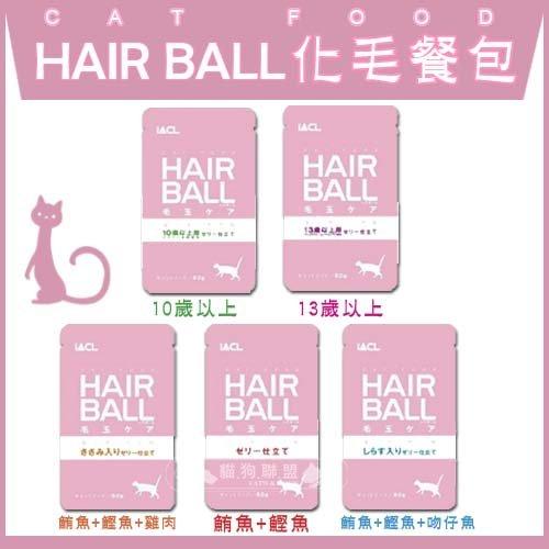 +貓狗樂園+ iCAL【HAIR BALL。化毛貓餐包。60g】22元*單包賣場