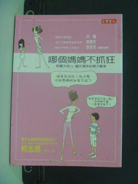 【書寶二手書T8/親子_OIB】哪個媽媽不抓狂_野蠻天使vs.瘋狂媽咪的親子戰爭_柯志恩