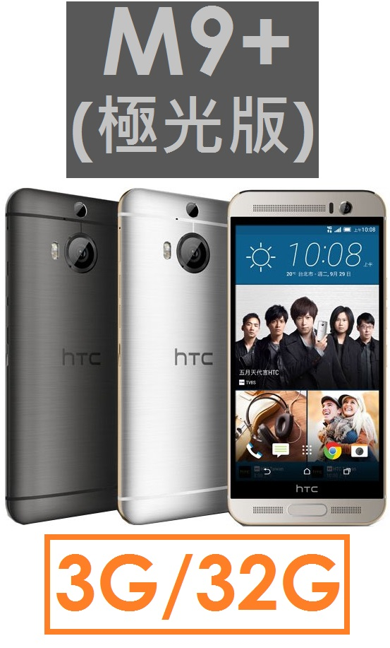 【原廠現貨】宏達電 HTC M9+ (M9PX) 5.2吋 八核心 3G/32G 4G LTE 智慧型手機 光學防手震極速對焦 極光版