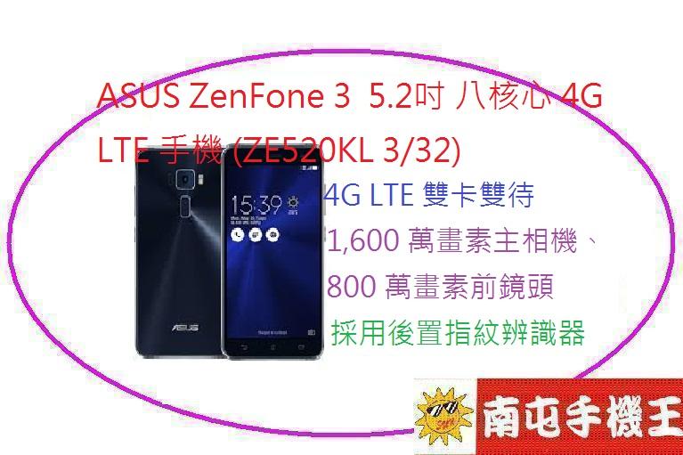 ←南屯手機王→ ASUS ZenFone 3  5.2吋 八核心 4G LTE 手機 (ZE520KL 3/32) 【宅配免運費】