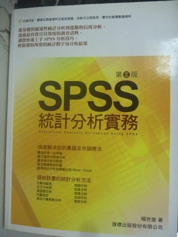 【書寶二手書T1/電腦_YEM】SPSS 統計分析實務II_原價550_楊世瑩_附光碟