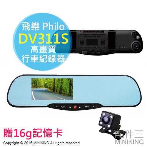 【配件王】免運 贈16g 飛樂 Discover DV311S 行車紀錄器 前後雙鏡 4.3吋 安全預警 高畫質 廣角