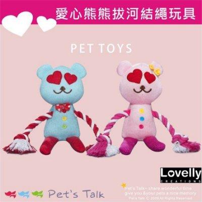 Lovelly creations設計師款-啾啾叫愛心熊熊拔河結繩玩具 Pet's Talk