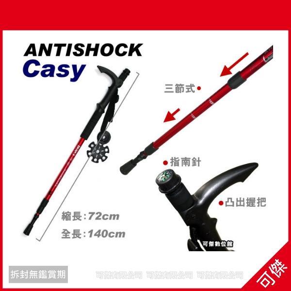 可傑 ANTISHOCK Casy 登山杖 三節式 合金尖頭杖 (紅色)