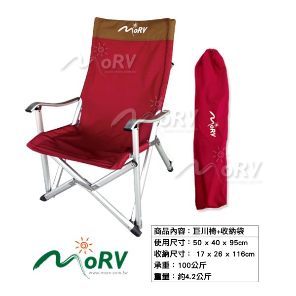Morv鋁合金折疊椅巨川椅(目前為暗紅色)