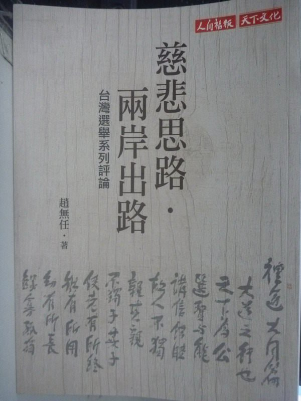 【書寶二手書T3/政治_IOC】慈悲思路.兩岸出路 : 台灣選舉系列評論_趙無任