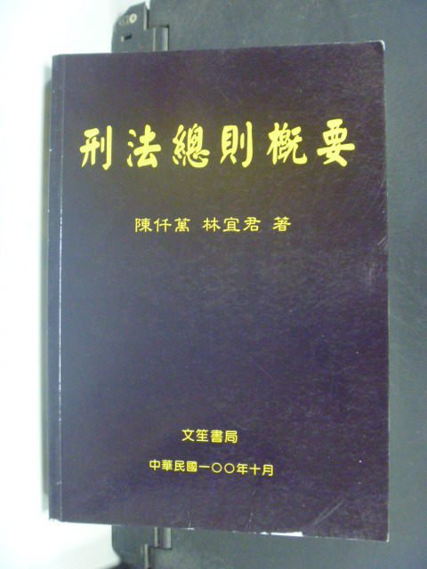 【書寶二手書T5/大學法學_GQU】刑法總則概要_陳仟萬