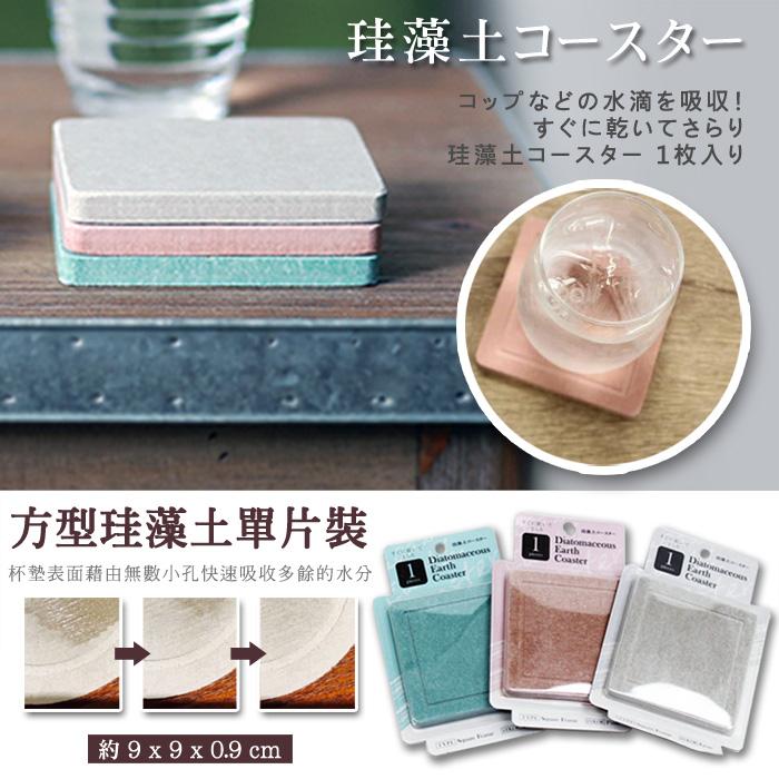 大田倉 日本進口正版 珪藻土硅藻土矽藻土 杯墊 速乾杯墊 吸水墊 茶杯墊 置物墊 快速吸濕 方型單片裝